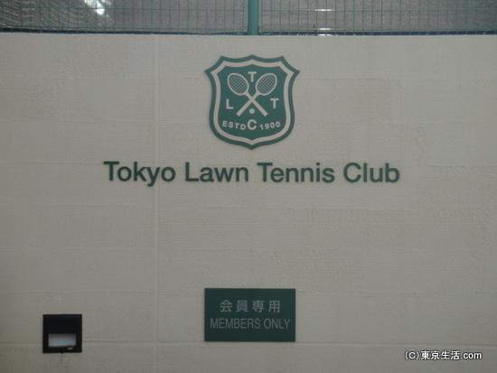 東京ローンテニス倶楽部