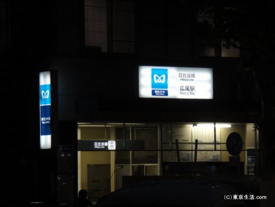 東京メトロ広尾駅
