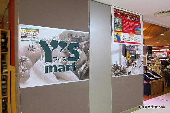 Y'Sマート 市川店