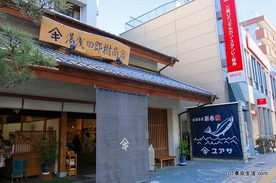 湯浅四郎樹商店