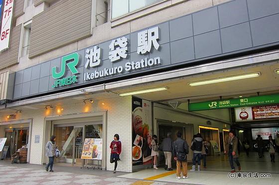 池袋駅わかりやすい構内図(西口・出口・JR・副都心線・有楽町線) | 情報サイトMIRAI