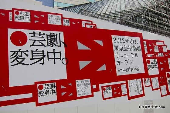 リニューアルオープンの東京芸術劇場