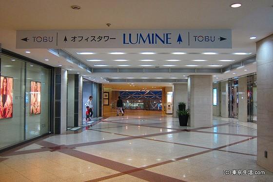 東武百貨店とルミネに便利