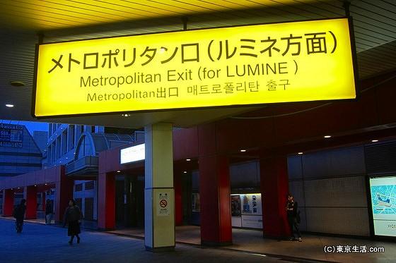 行き方|池袋駅メトロポリタン口ってどこに出る?の画像
