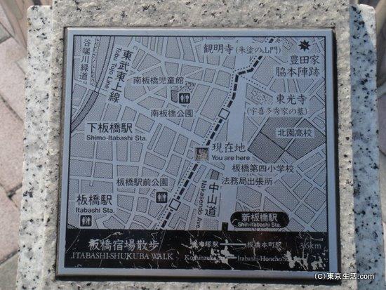 板橋の歴史散歩