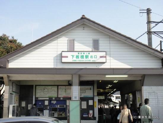 東武東上線の下板橋駅