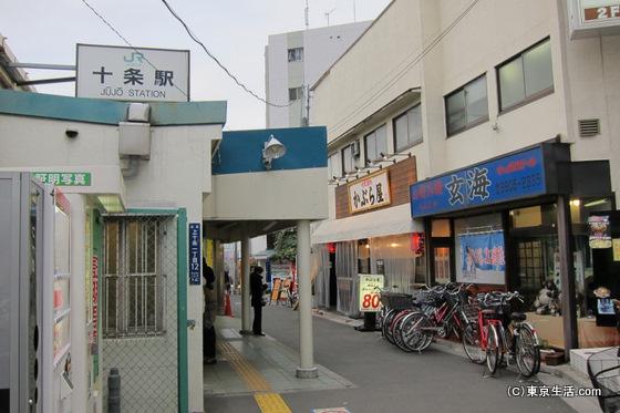 十条駅の東口側