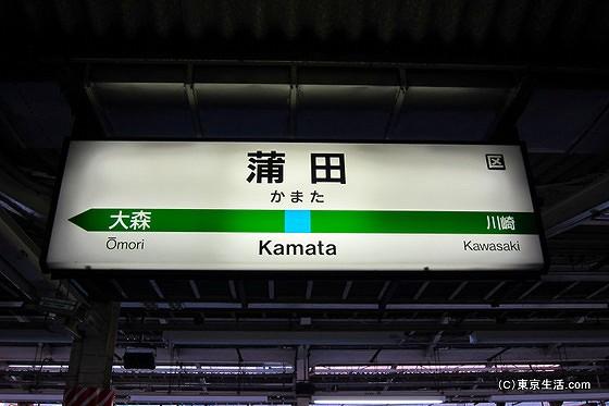 蒲田は東京の玄関口