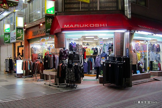蒲田MARUKOSHI