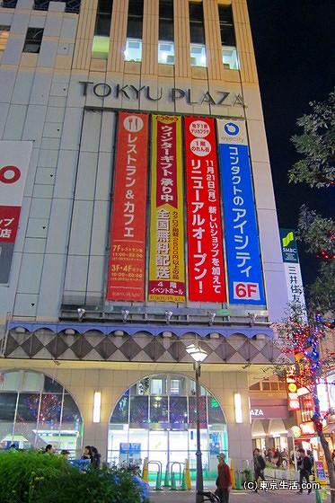 蒲田の東急プラザ
