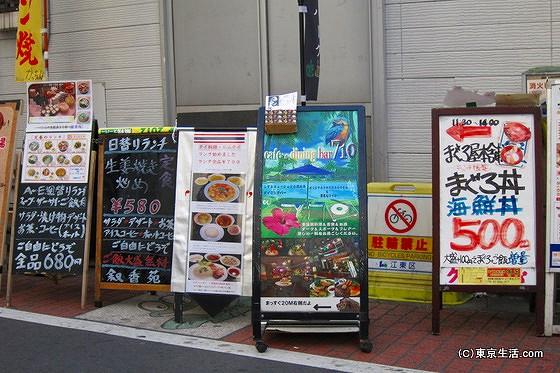 亀戸の飲食店