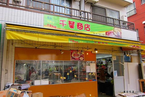 亀戸の千葉商店