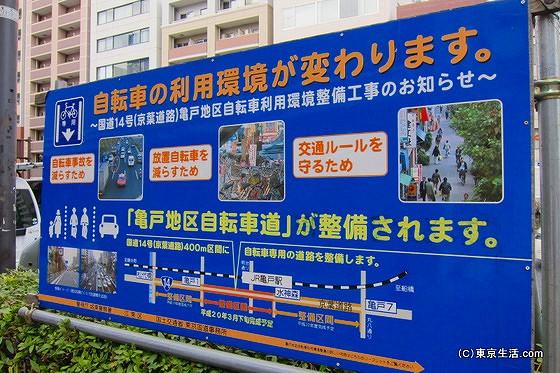 亀戸の自転車利用法について