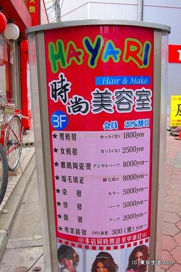 亀戸の中国美容院