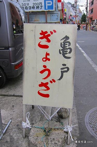 亀戸餃子の看板