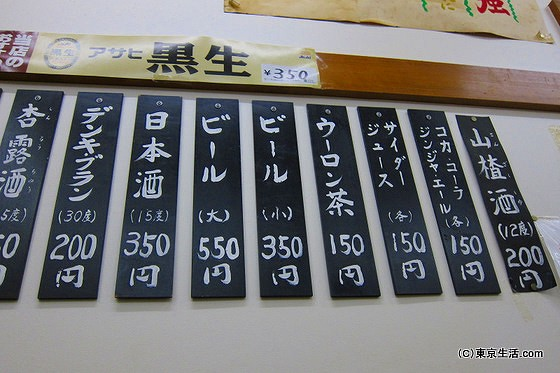亀戸餃子の飲み物メニュー