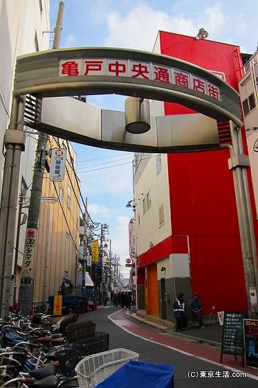 亀戸中央通商店街