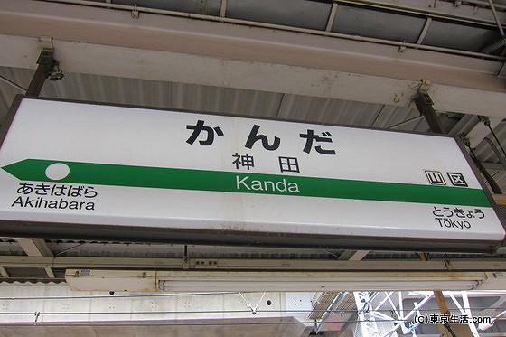 東京の隣の神田