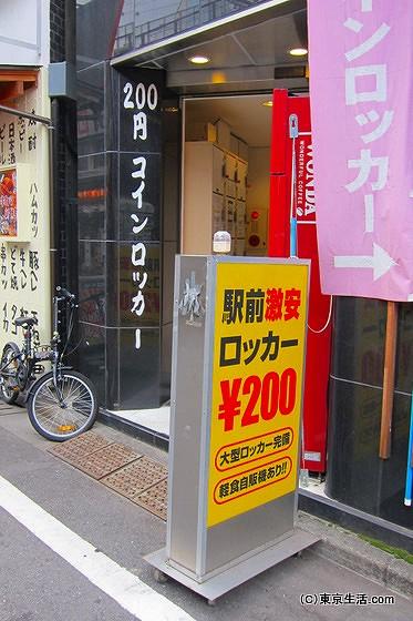神田駅前のロッカールーム