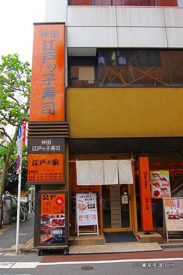 神田江戸っ子寿司