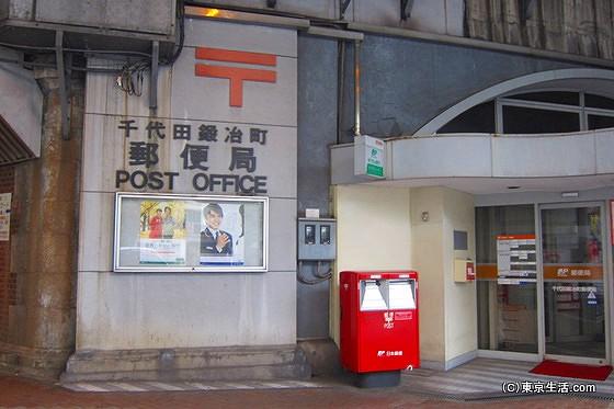 千代田鍛冶町郵便局
