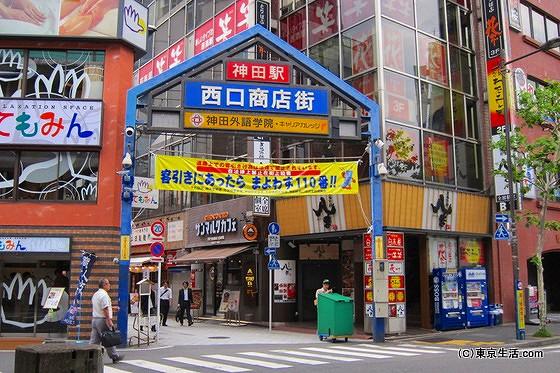 神田の商店街|サラリーマンのためにある商店街の画像