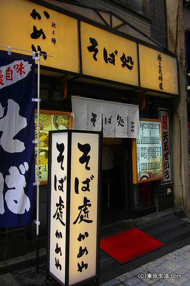 神田駅西口商店街のそば屋