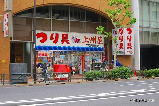 神田の釣具店