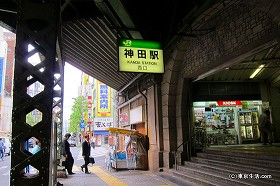 神田の暮らし - 住みやすい街は?