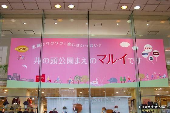 マルイ吉祥寺店