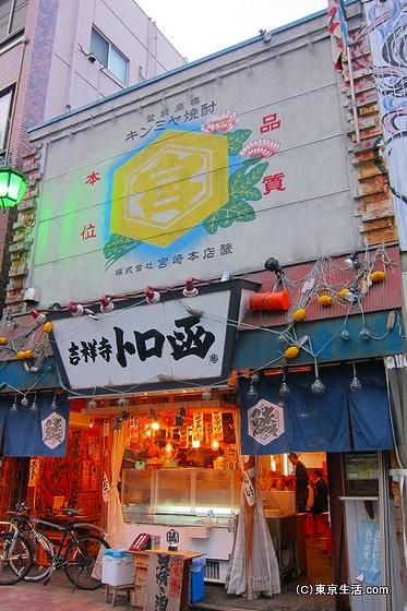 トロ函吉祥寺店