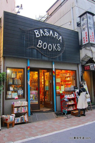 BASARA BOOKS