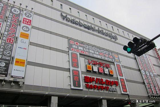 ヨドバシカメラ吉祥寺店