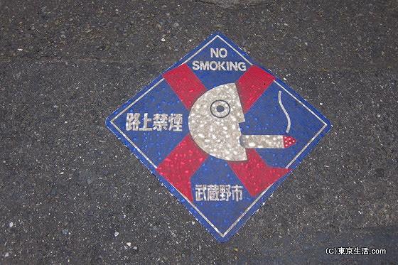路上喫煙禁止のハーモニカ横丁