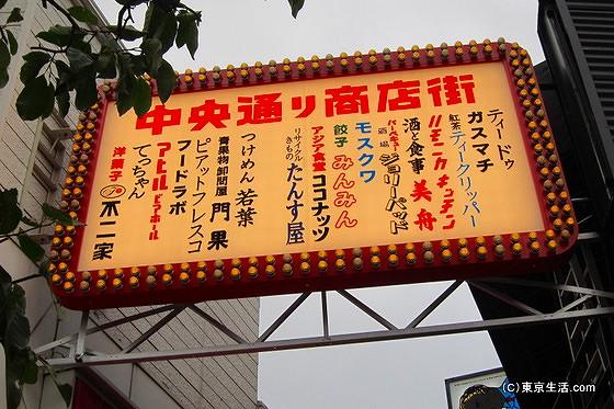 ハーモニカ横丁中央通り商店街の看板