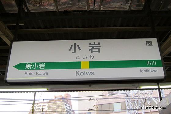 JR小岩駅を降りる