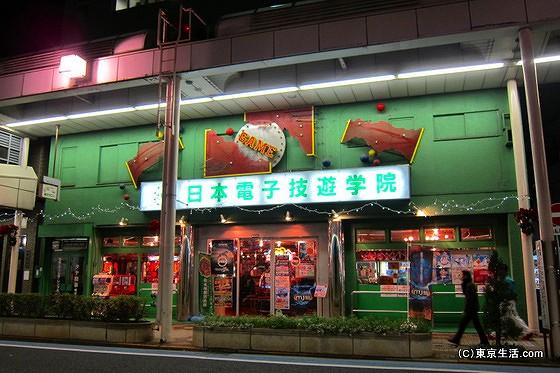 日本電子遊戯学院