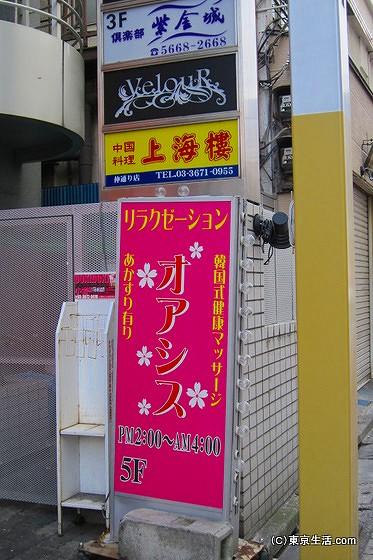 韓国式マッサージ