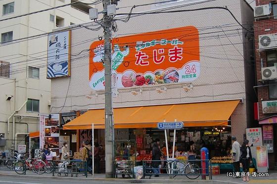 エネルギースーパーたじま 駒込店