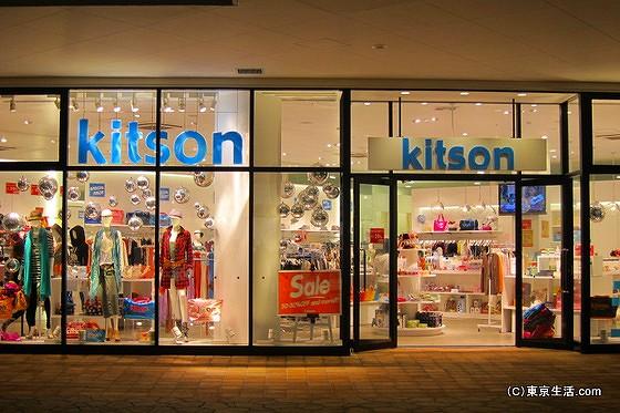 kitsonのアウトレット
