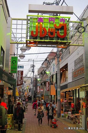 高円寺ルック商店街