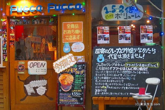 高円寺の飲食店