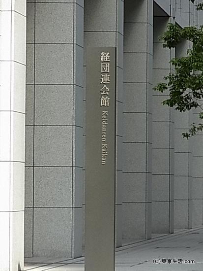 日本経団連ビル