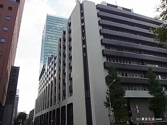 読売新聞本社