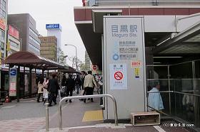 目黒の暮らし - 住みやすい街は? - 東京生活.com