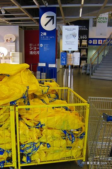 IKEAのイエローバック