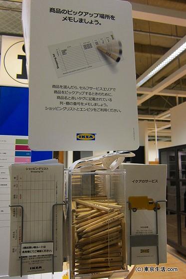 IKEAでのショッピングの方法