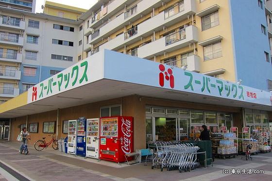 若松団地内のスーパーマーケット