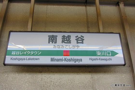 JR武蔵野線の南越谷駅