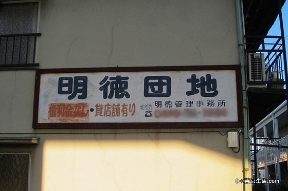 南越谷の明徳団地